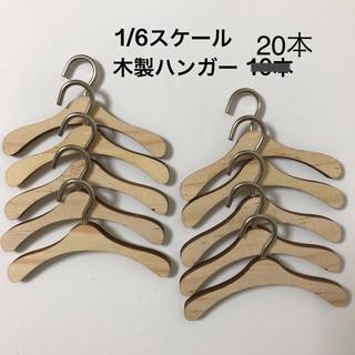 unp1994様専用★1/6ドール用木製ハンガー20本(その他)