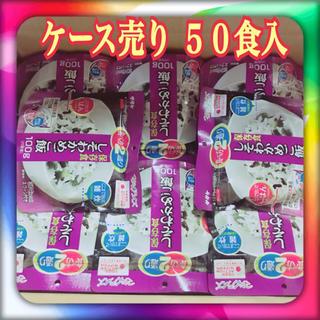 訳あり★サタケ しそわかめご飯 100g 50袋入(防災関連グッズ)