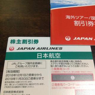 JAL  日本航空  株主優待券(航空券)