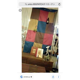 ウニコ(unico)の【未使用】unico/帆布 PATCH タペカーテン(カーテン)