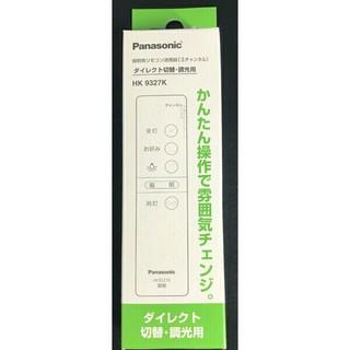 パナソニック(Panasonic)のパナソニック Panasonic 照明用リモコン送信器 HK9327K(その他)