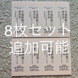 三重交通 共通路線バス乗車券 8枚セット(その他)