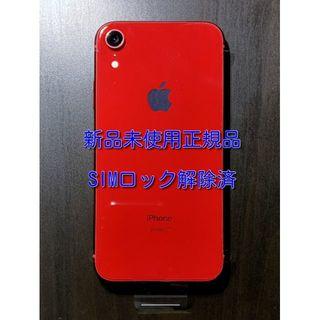 アップル(Apple)のiPhoneXR 128GB SIMフリー化済 RED赤 利用制限〇 新品未使用(スマートフォン本体)