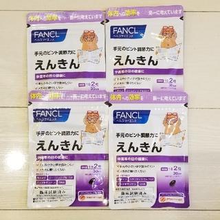 ファンケル(FANCL)のえんきん30日×4(その他)