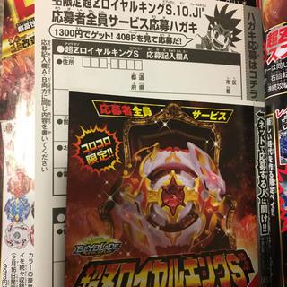 ショウガクカン(小学館)のコロコロコミック3月号付録 超Zロイヤルキング(少年漫画)