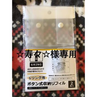 ☆寿々☆様専用(ファイル/バインダー)