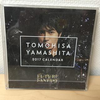 ヤマシタトモヒサ(山下智久)の山下智久 卓上カレンダー 2017 Future Fantasy(アイドルグッズ)