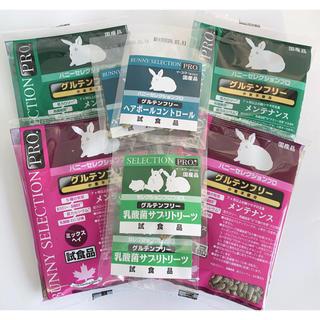 バニーセレクションプログランデフリー試食品お試しセット 合計8袋(小動物)