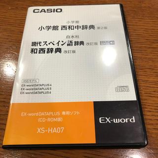 カシオ(CASIO)の小学館 西和中辞典 第2版(その他)