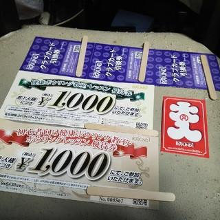 ラウンドワンクラブカード引換券3枚(ボウリング場)
