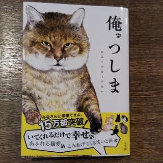 ショウガクカン(小学館)の俺 つしま 未読品(ボーイズラブ(BL))