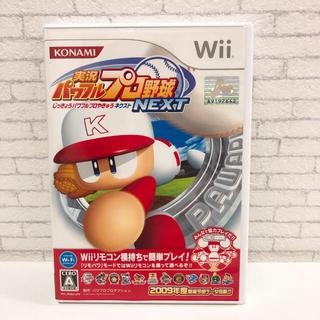 ウィー(Wii)の実況パワフルプロ野球NEXT(家庭用ゲームソフト)