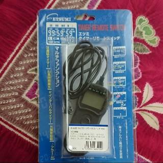 エツミ(ETSUMI)のETSUMI E-6320 タイマーリモートスイッチ(その他)