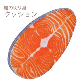 フランフラン(Francfranc)の【個性的No.1】BIG!! 鮭抱き枕(クッション)