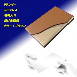 ☆セール品☆ 名刺入れ puレザー&ステンレス 掛け金閉鎖タイプ ブラウン(名刺入れ/定期入れ)