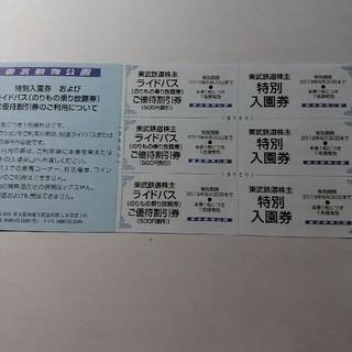 東武動物公園 入園券 ライドパス割引券 各3枚セット(動物園)