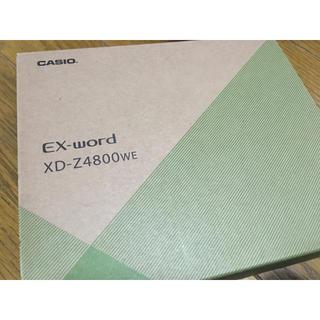 カシオ(CASIO)のEX-word XD-Z4800we 【電子辞書】(電子ブックリーダー)