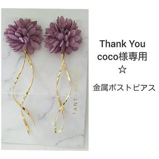 coco様専用です☆(ピアス)