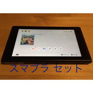 Nintendo Switch - nintendo switch 本体のみ スマブラ セット ニンテンドー 美品