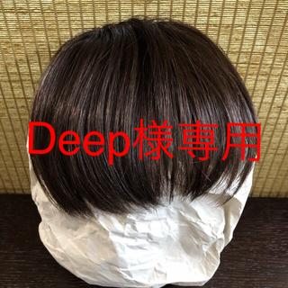 【専用!!】坂巻哲也プロデュース 前髪ウィッグ 人毛(前髪ウィッグ)