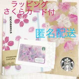 Starbucks Coffee - ラッピング カード付◼︎スタバ ジャーナルブック  さくら