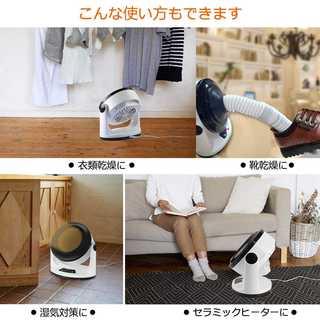 56.布団乾燥機 4in1 セラミックヒーター 布団/衣類/靴乾燥可能 部屋干し(ファンヒーター)