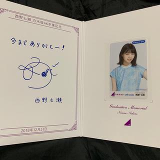 乃木坂46 - 西野七瀬