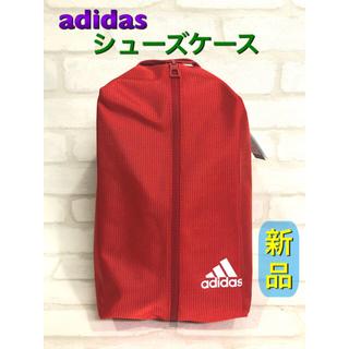 アディダス(adidas)のadidas アディダス シューズケース レッド(その他)