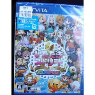 プレイステーションヴィータ(PlayStation Vita)のpsvita いただきストリート(携帯用ゲームソフト)