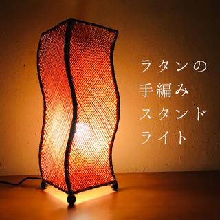 オオツカカグ(大塚家具)の新品同様◆アジアン ラタン 手編み スタンドライト ウェーブ 間接照明(フロアスタンド)