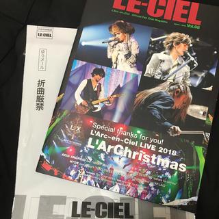 L'Arc~en~Ciel - ラルク 会報 LE-CIEL