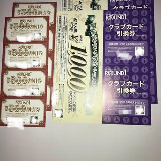 ラウンドワン 株主優待券 ¥4000分(ボウリング場)