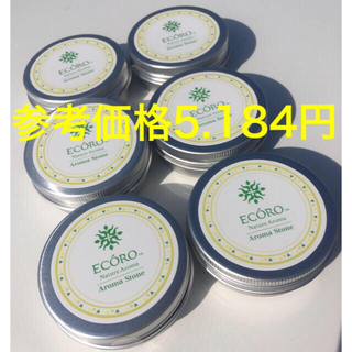 ECOROアロマストーン(小)6個セット(新品・未使用品)(アロマ/キャンドル)