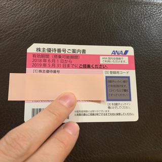 エーエヌエー(ゼンニッポンクウユ)(ANA(全日本空輸))の ANA 株主優待券(航空券)