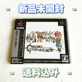 プレイステーション(PlayStation)のアルティメット ヒッツ クロノ・トリガー(家庭用ゲームソフト)