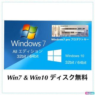 マイクロソフト(Microsoft)のWindows 7 Pro プロダクトキーシール (その他)