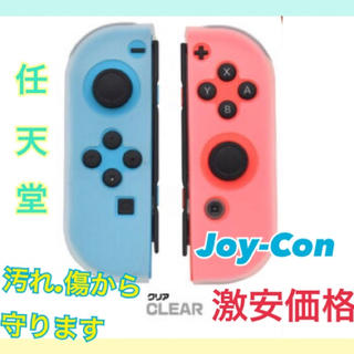 ニンテンドースイッチ(Nintendo Switch)のジョイコンカバー【任天堂スイッチ】(家庭用ゲーム本体)