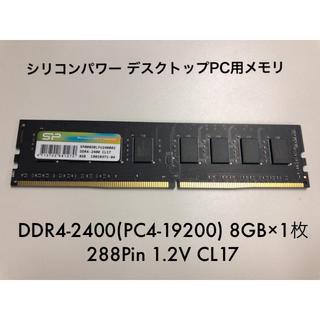 シリコンパワー デスクトップPC用メモリ(PCパーツ)