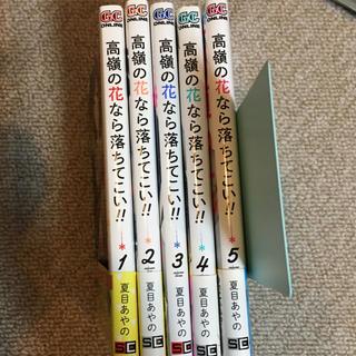 スクウェアエニックス(SQUARE ENIX)の高嶺の花なら落ちてこい!!1〜5巻(少女漫画)