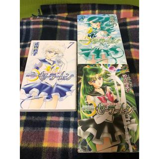 コウダンシャ(講談社)のセーラームーン 新装版 7巻 8巻 セット(少女漫画)