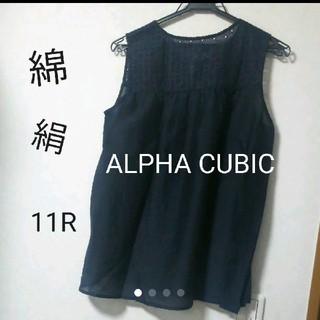 アルファキュービック(ALPHA CUBIC)のALPHA CUBIC アルファキュービック タンクトップ 袖なし 11号(カットソー(半袖/袖なし))