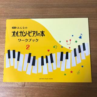 あいーご様専用  オルガン・ピアノの本  ワークブック2(クラシック)