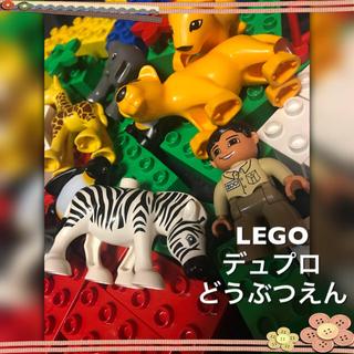 レゴ(Lego)のLEGO デュプロ 大量 どうぶつえん 8×16プレート付き【同梱半額品あり】(積み木/ブロック)