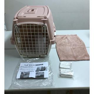 美品  ペットスイート  ピンク マット付 小型犬 動物 ケース BOX(その他)