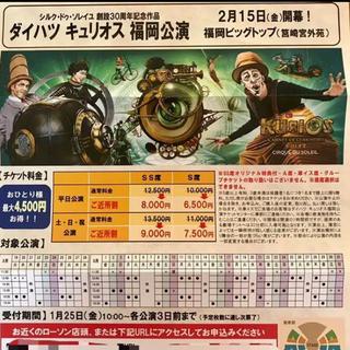 ダイハツ キュリオス 福岡公演 チケット 割引きコード(サーカス)