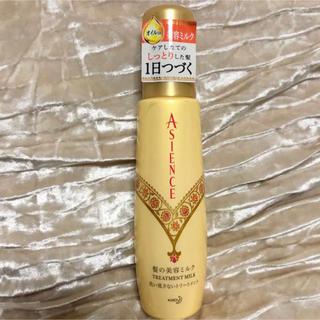アジエンス(ASIENCE)のアジエンス 髪の美容ミルク 洗い流さないトリートメント 未使用品(トリートメント)