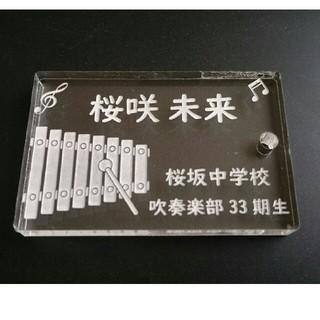 グロッケン 鉄琴名札(鉄琴)