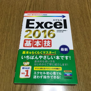 Excel 2016 基本技(コンピュータ/IT )
