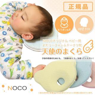 送料無料 新品 ベビー枕 NOCO正規品ブルー天使のまくら絶壁防止 カバー付き(枕)