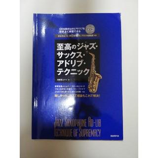 至高のジャズサックス・アドリブ・テクニック CD付(ポピュラー)